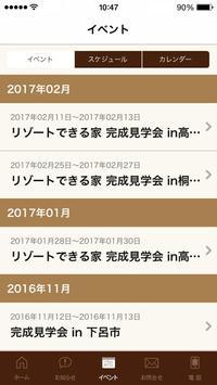 NOZOMI HOME:飛騨高山で癒やしと寛ぎの住宅をご提案 screenshot 2