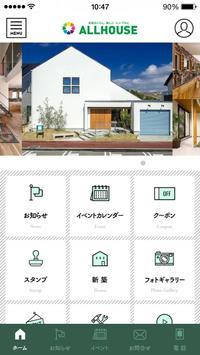 【オールハウス】広島で土地探しからできる家づくり&リフォーム apk screenshot