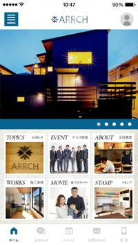 ARRCH(アーチ)浜松と磐田で注文住宅を建てる工務店 apk screenshot