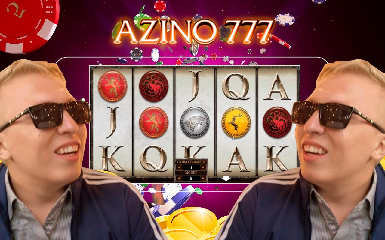 azino777 настоящий