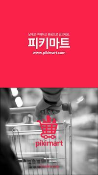 피키마트 poster