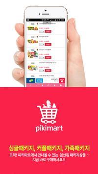 피키마트 apk screenshot