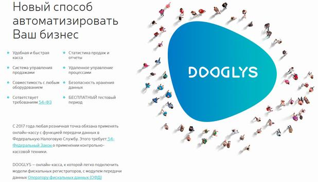 Dooglys Касса screenshot 2