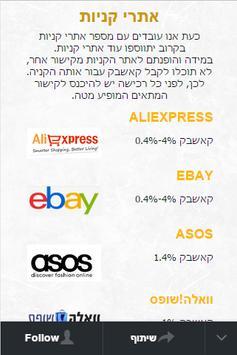 קאשבק ישראל screenshot 1