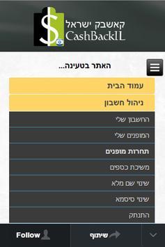 קאשבק ישראל screenshot 2