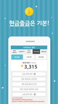 기프트카드팡팡 screenshot 3