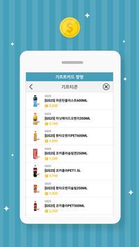 기프트카드팡팡 screenshot 4