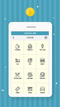 기프트카드팡팡 screenshot 5