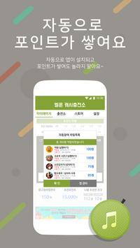 공짜음악 (무료음악) - 멜론 무료캐시 충전소 screenshot 1
