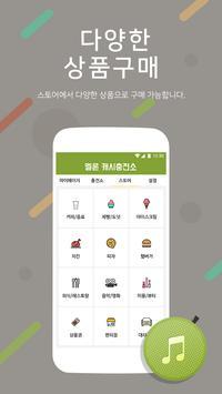 공짜음악 (무료음악) - 멜론 무료캐시 충전소 screenshot 2