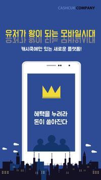 돈 버는 앱, 캐시쿡! 광고비의 80%적립! poster