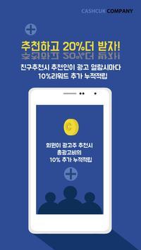 돈 버는 앱, 캐시쿡! 광고비의 80%적립! screenshot 2