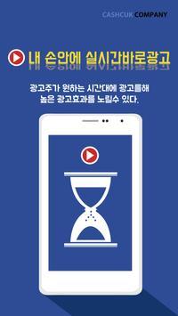 돈 버는 앱, 캐시쿡! 광고비의 80%적립! screenshot 3