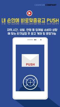돈 버는 앱, 캐시쿡! 광고비의 80%적립! screenshot 4