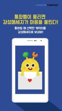 돈 버는 앱, 캐시쿡! 광고비의 80%적립! screenshot 6
