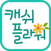 돈버는꽃배달 캐시플라워 - 전국꽃배달서비스 icon