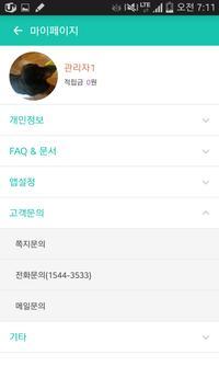 돈버는꽃배달 캐시플라워 - 전국꽃배달서비스 apk screenshot