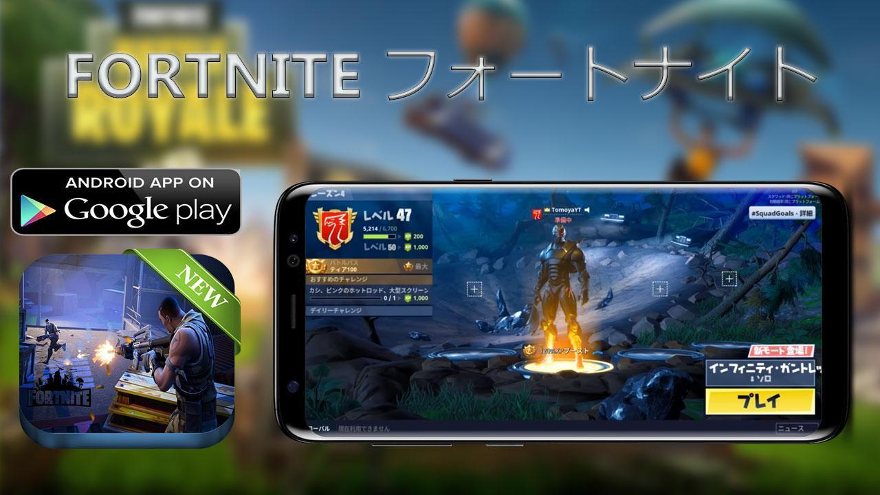 フォートナイト android ダウンロード