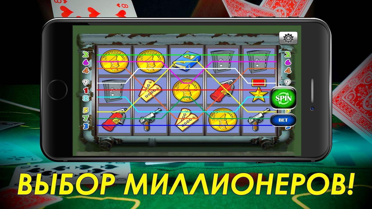 казино игровые автоматы онлайн