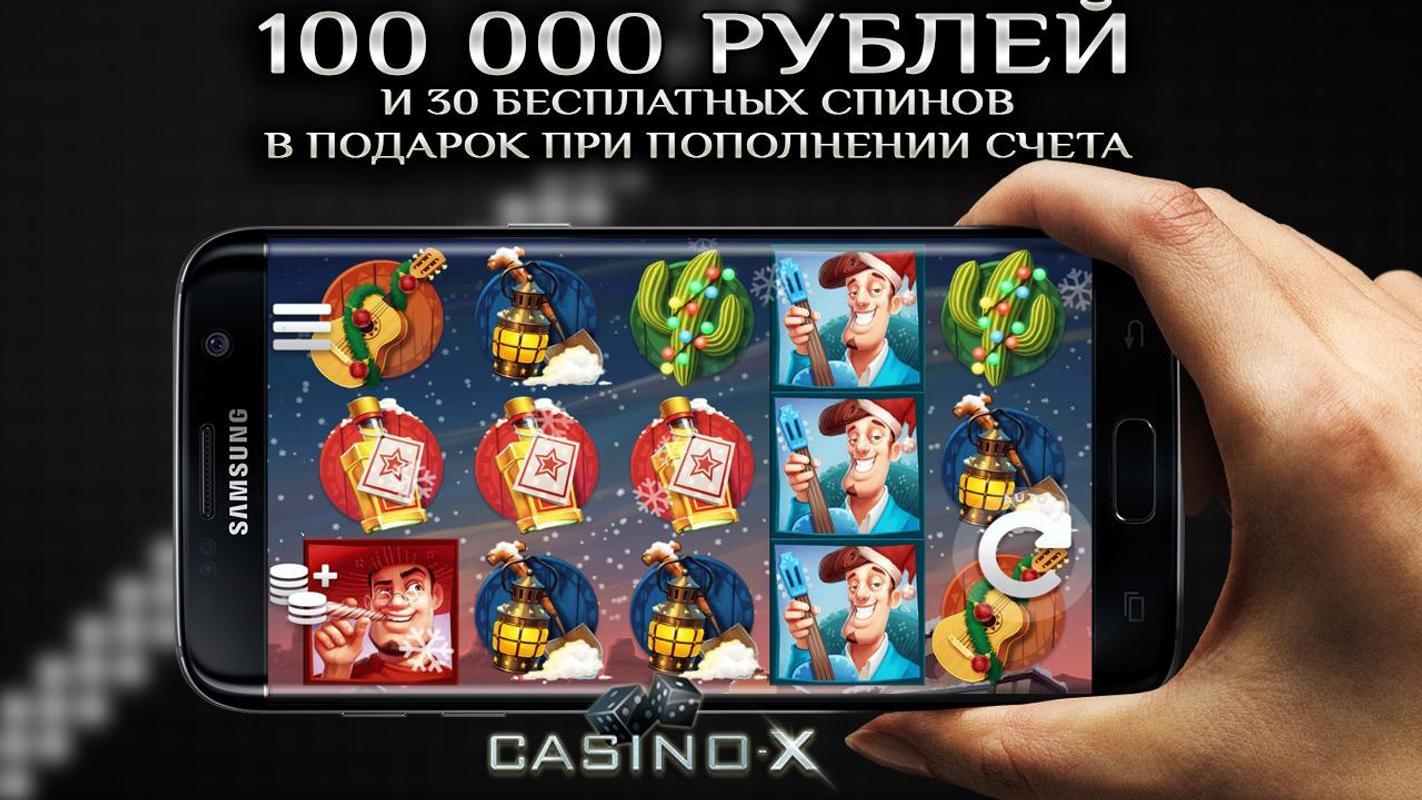 казино х мобильная версия скачать бесплатно