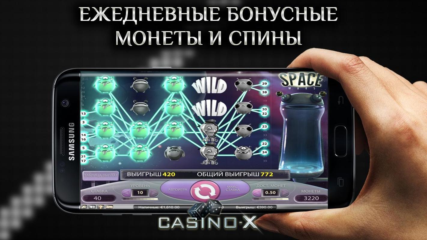 официальный сайт casino x скачать для андроид