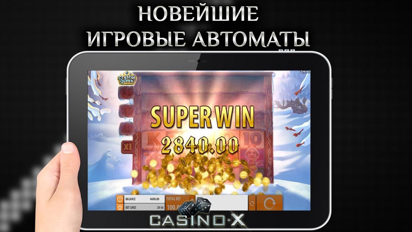 официальный сайт casino x приложение