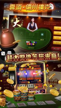 云顶德州扑克-中文 screenshot 3