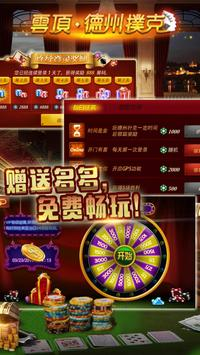 云顶德州扑克-中文 screenshot 2