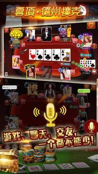 云顶德州扑克-中文 screenshot 4