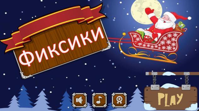Приключение Фиксики льда кусок poster