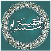 حقيبة المسلم كاملة icon