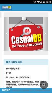 casualDB(村線) screenshot 1
