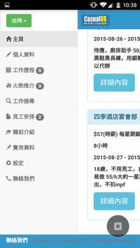casualDB(村線) screenshot 2