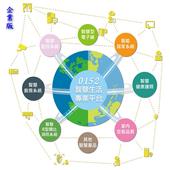 雲端防災-企業版 icon