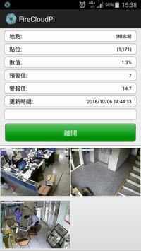 雲端防災-企業版 screenshot 4