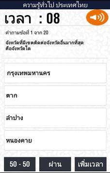 ปริศนา อะไรเอ่ย apk screenshot