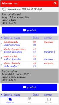 มวยไทย มวยตู้ apk screenshot