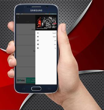 اعطال السيارات apk screenshot