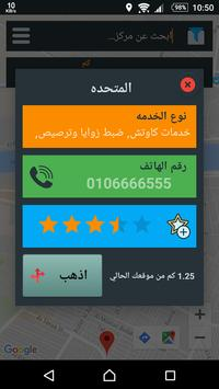 Car Service Finder screenshot 1