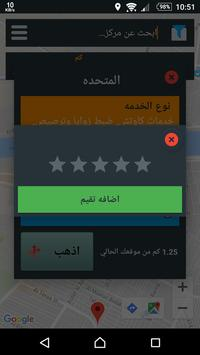 Car Service Finder screenshot 3