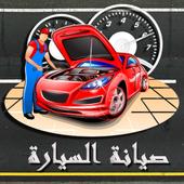 صيانة السيارة icon