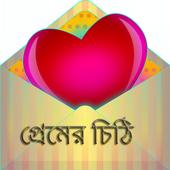 প্রেমের চিঠি icon