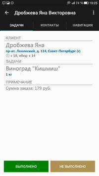 Мобильная логистика screenshot 1