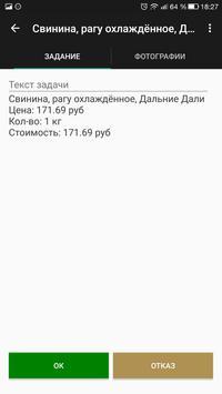 Мобильная логистика screenshot 2