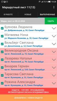 Мобильная логистика screenshot 4