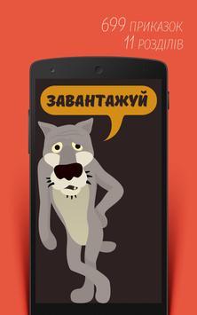 Народна Мудрість apk screenshot