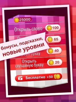 Слово vs Картинка apk screenshot