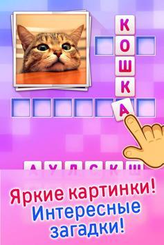 Слово vs Картинка poster