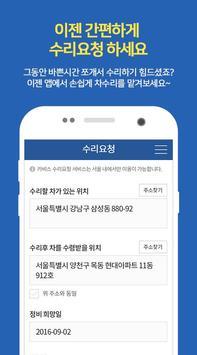카비스 - 차량관리, 정비/검사대행, 탁송서비스 apk screenshot