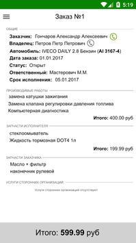 CarDone - мастер screenshot 3